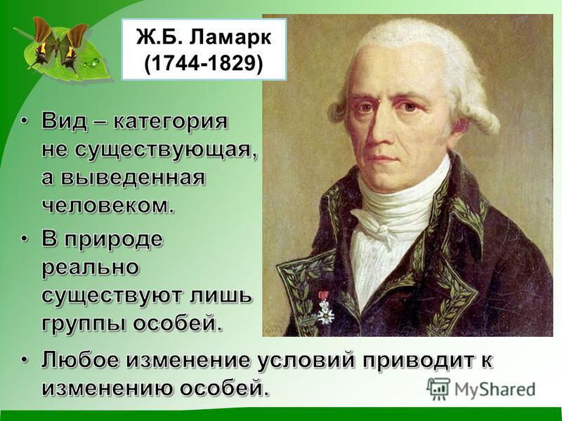 Ж.Б. Ламарк (1744-1829)