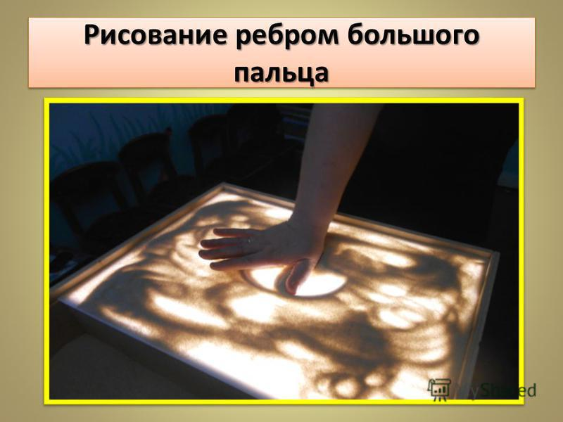 Рисование ребром большого пальца