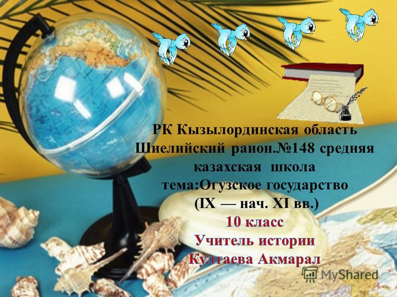 Золотая Орда Учебник