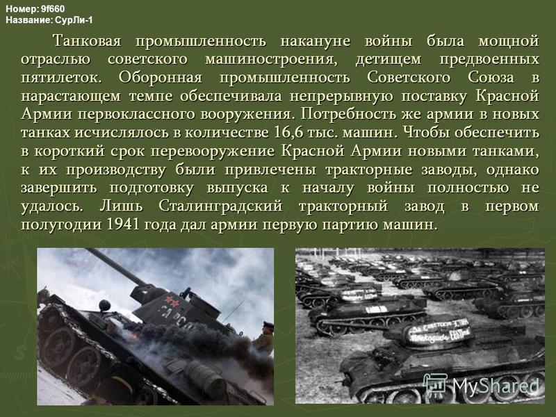 Танковая промышленность накануне войны была мощной отраслью советского машиностроения, детищем предвоенных пятилеток. Оборонная промышленность Советского Союза в нарастающем темпе обеспечивала непрерывную поставку Красной Армии первоклассного вооруже