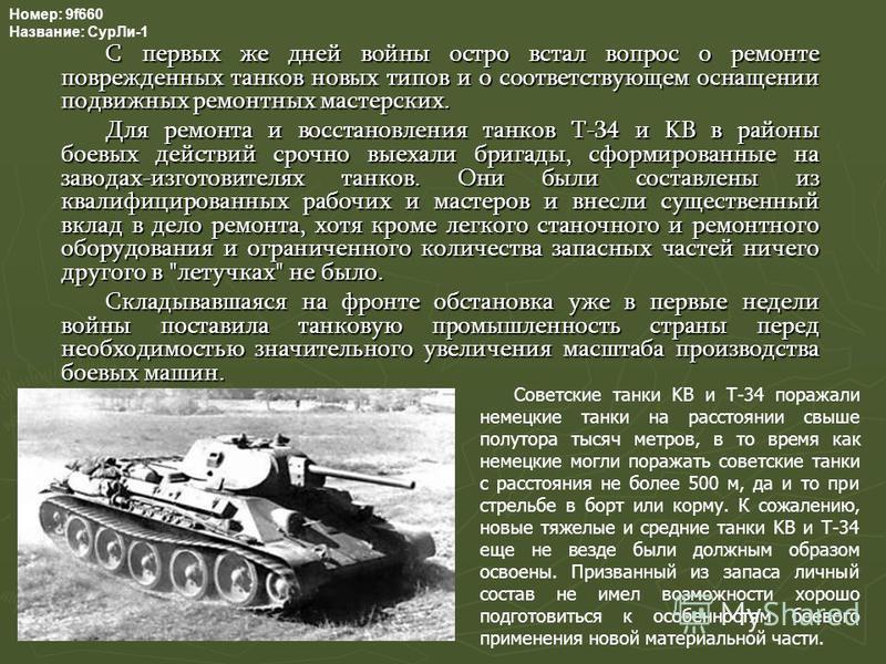 С первых же дней войны остро встал вопрос о ремонте поврежденных танков новых типов и о соответствующем оснащении подвижных ремонтных мастерских. Для ремонта и восстановления танков Т-34 и KB в районы боевых действий срочно выехали бригады, сформиров