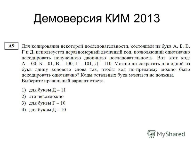 Демоверсия КИМ 2013
