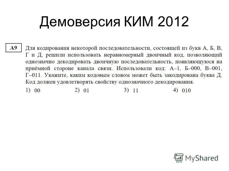 Демоверсия КИМ 2012