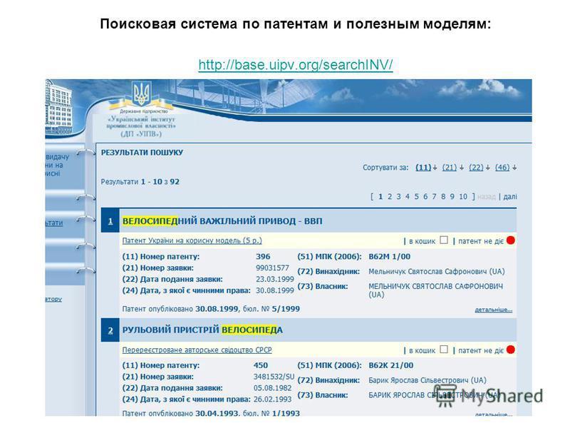 Поисковая система по патентам и полезным моделям: http://base.uipv.org/searchINV/