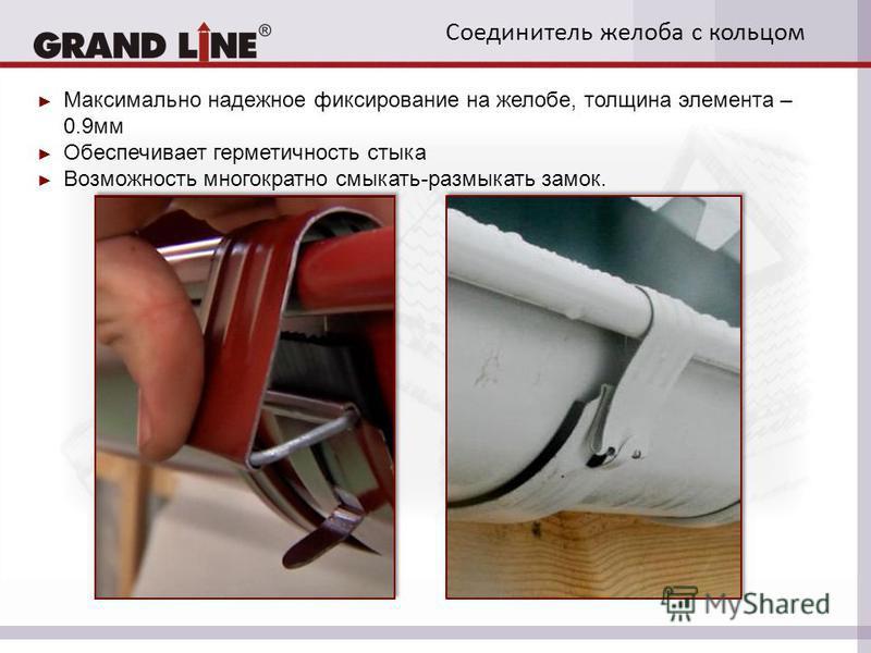 Соединитель желоба с кольцом Максимально надежное фиксирование на желобе, толщина элемента – 0.9 мм Обеспечивает герметичность стыка Возможность многократно смыкать-размыкать замок.