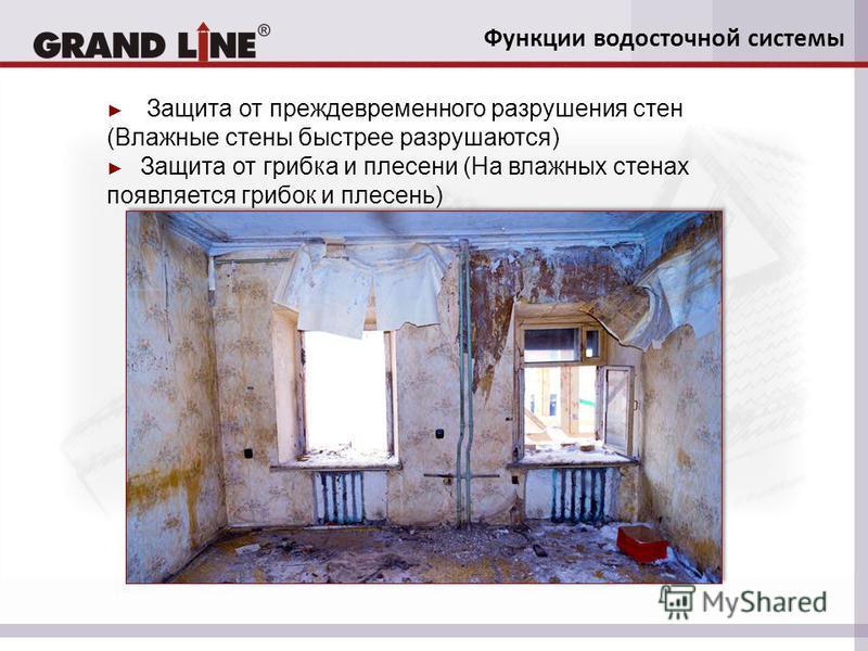 Защита от преждевременного разрушения стен (Влажные стены быстрее разрушаются) Защита от грибка и плесени (На влажных стенах появляется грибок и плесень)