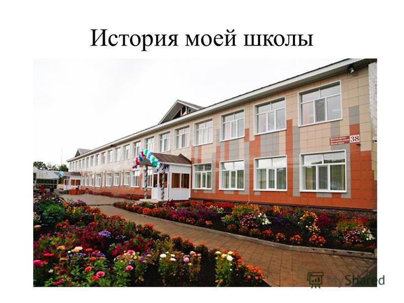 История моей школы