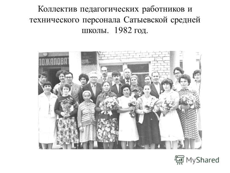 Коллектив педагогических работников и технического персонала Сатыевской средней школы. 1982 год.