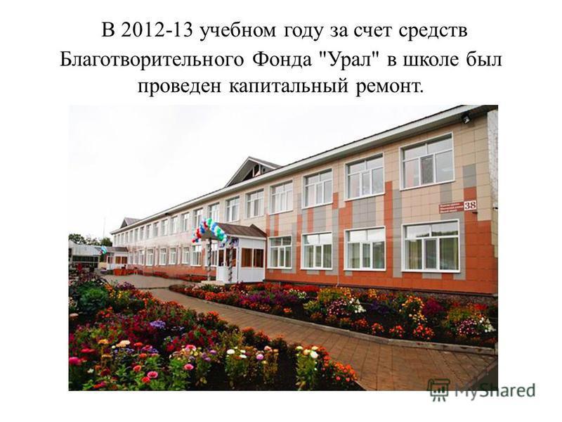 В 2012-13 учебном году за счет средств Благотворительного Фонда Урал в школе был проведен капитальный ремонт.