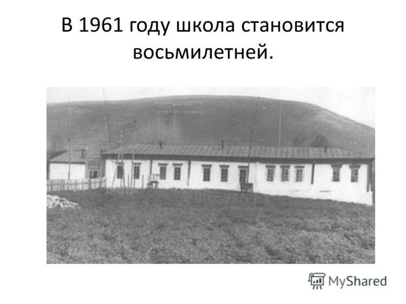 В 1961 году школа становится восьмилетней.