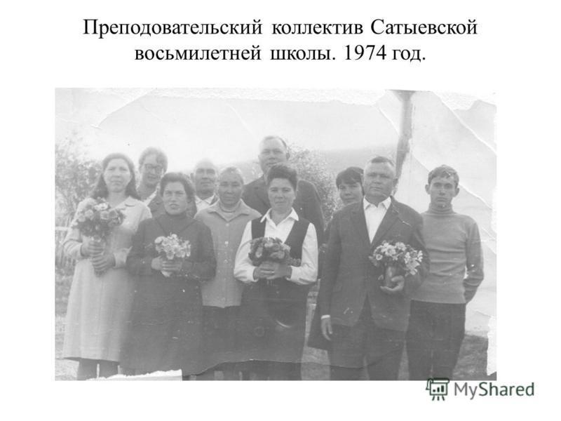 Преподовательский коллектив Сатыевской восьмилетней школы. 1974 год.