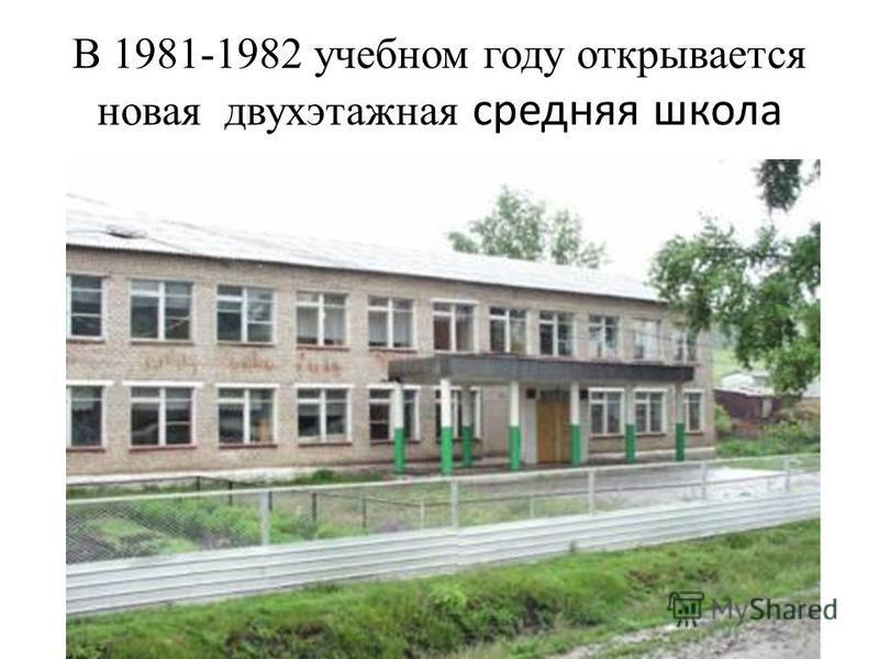 В 1981-1982 учебном году открывается новая двухэтажная средняя школа