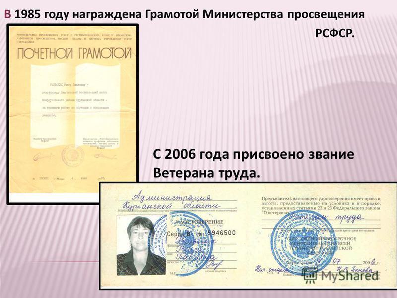В 1985 году награждена Грамотой Министерства просвещения РСФСР. С 2006 года присвоено звание Ветерана труда.
