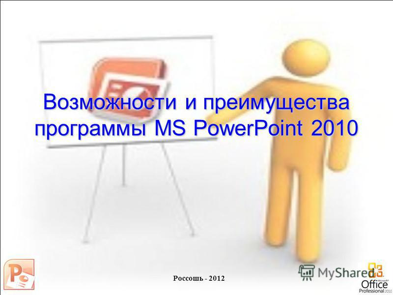 Возможности и преимущества программы MS PowerPoint 2010 Россошь - 2012