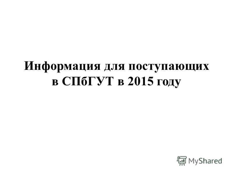 Информация для поступающих в СПбГУТ в 2015 году