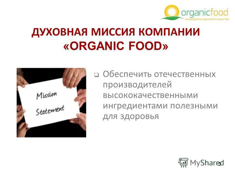 33 ДУХОВНАЯ МИССИЯ КОМПАНИИ «ORGANIC FOOD» Обеспечить отечественных производителей высококачественными ингредиентами полезными для здоровья