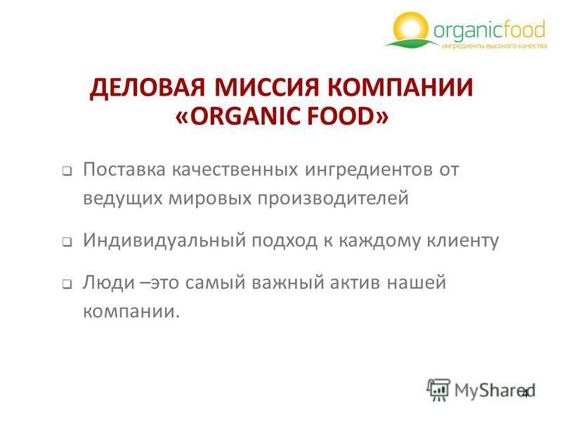 44 ДЕЛОВАЯ МИССИЯ КОМПАНИИ «ORGANIC FOOD» Поставка качественных ингредиентов от ведущих мировых производителей Индивидуальный подход к каждому клиенту Люди –это самый важный актив нашей компании.