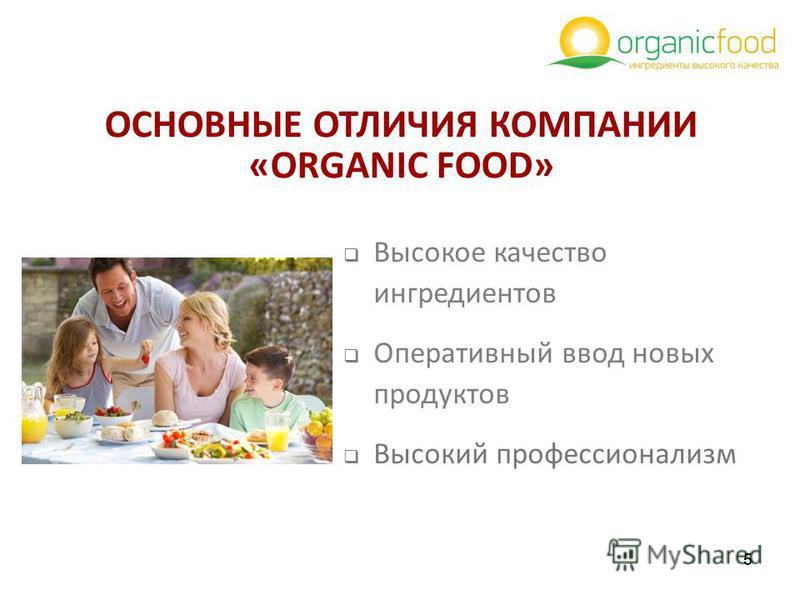 55 ОСНОВНЫЕ ОТЛИЧИЯ КОМПАНИИ «ORGANIC FOOD» Высокое качество ингредиентов Оперативный ввод новых продуктов Высокий профессионализм