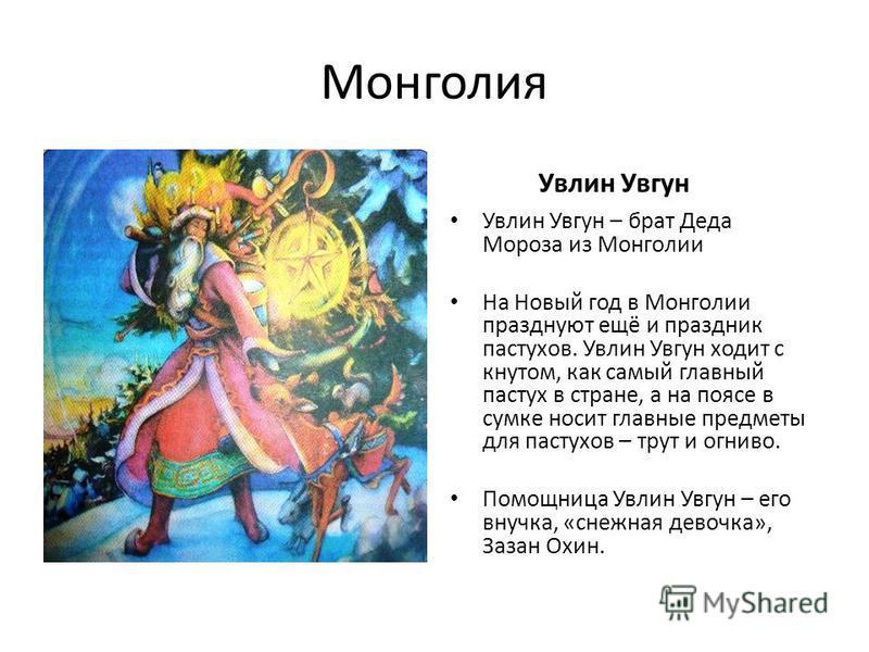 Монголия Увлин Увгун Увлин Увгун – брат Деда Мороза из Монголии На Новый год в Монголии празднуют ещё и праздник пастухов. Увлин Увгун ходит с кнутом, как самый главный пастух в стране, а на поясе в сумке носит главные предметы для пастухов – трут и