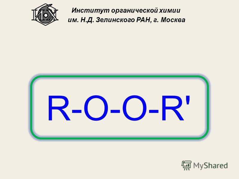 Институт органической химии им. Н.Д. Зелинского РАН, г. Москва