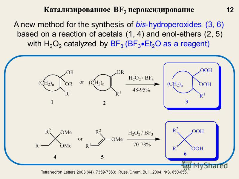 Катализированное BF 3 пер оксидирование A new method for the synthesis of bis-hydroperoxides (3, 6) based on a reaction of acetals (1, 4) and enol-ethers (2, 5) with H 2 O 2 catalyzed by BF 3 (BF 3 Et 2 O as a reagent) Tetrahedron Letters 2003 (44),