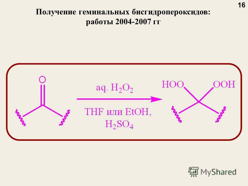 Получение геминальных бисгидропероксидов: работы 2004-2007 гг 16