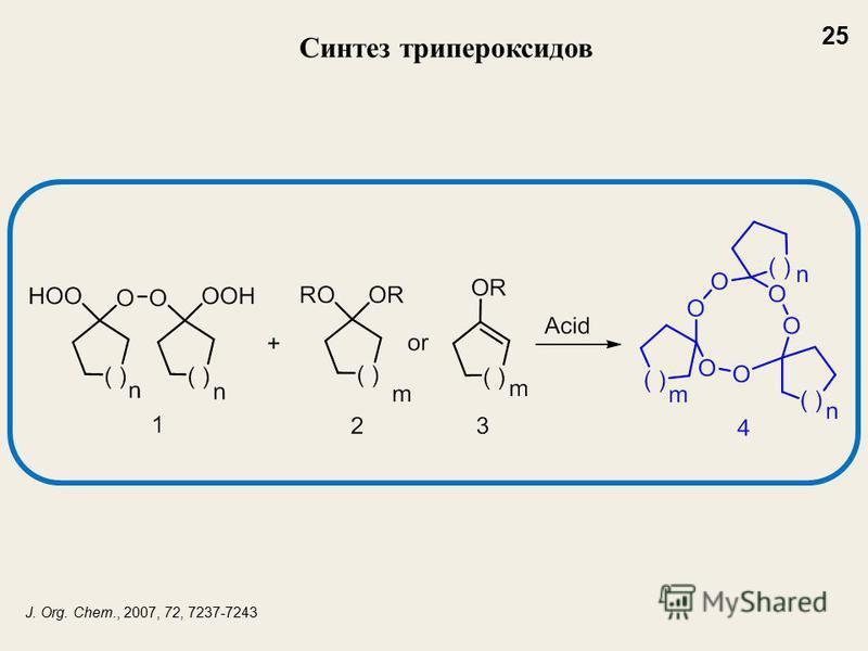 J. Org. Chem., 2007, 72, 7237-7243 25 Синтез три пероксидов