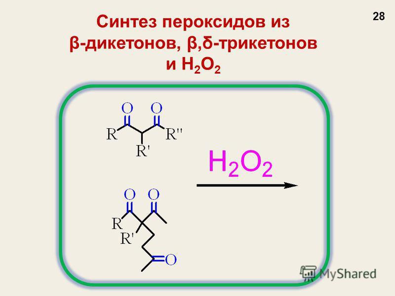 Синтез пероксидов из β-дикетонов, β,δ-три кетонов и H 2 O 2 28