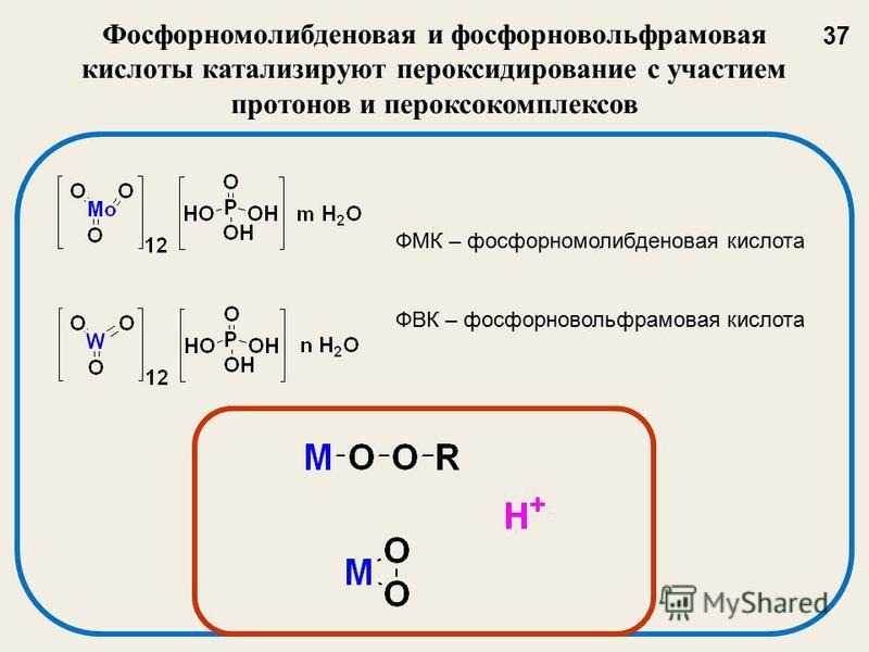 ФМК – фосфорномолибденовая кислота ФВК – фосфорновольфрамовая кислота Фосфорномолибденовая и фосфорновольфрамовая кислоты катализируют пер оксидирование с участием протонов и пероксокомплексов 37