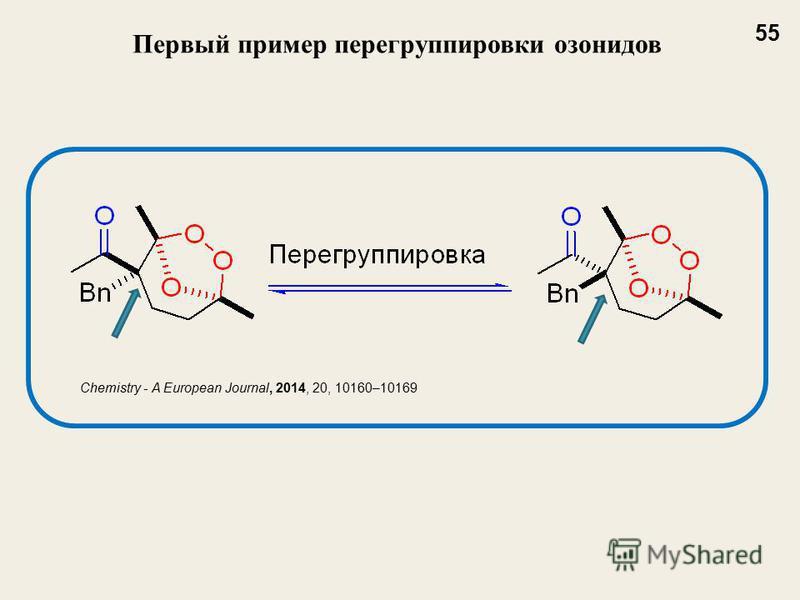 Первый пример перегруппировки озонидов Chemistry - A European Journal, 2014, 20, 10160–10169 55
