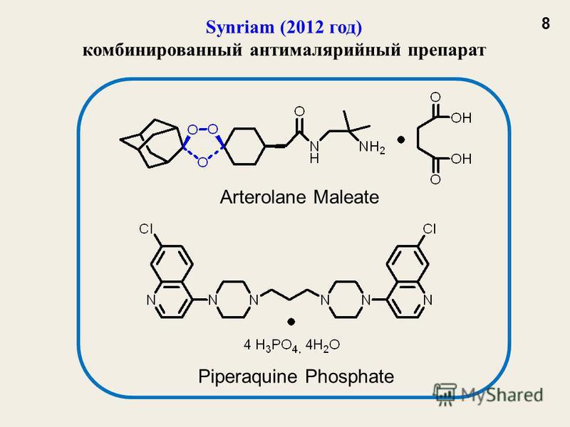 Synriam (2012 год) комбинированный анти малярийный препарат 8 Arterolane Maleate Piperaquine Phosphate