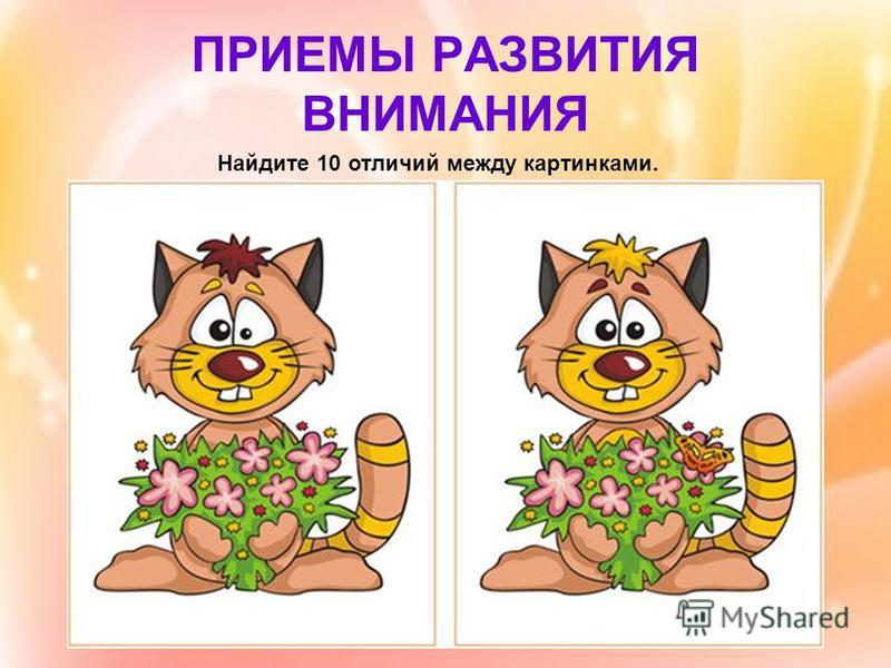 ПРИЕМЫ РАЗВИТИЯ ВНИМАНИЯ Найдите 10 отличий между картинками.
