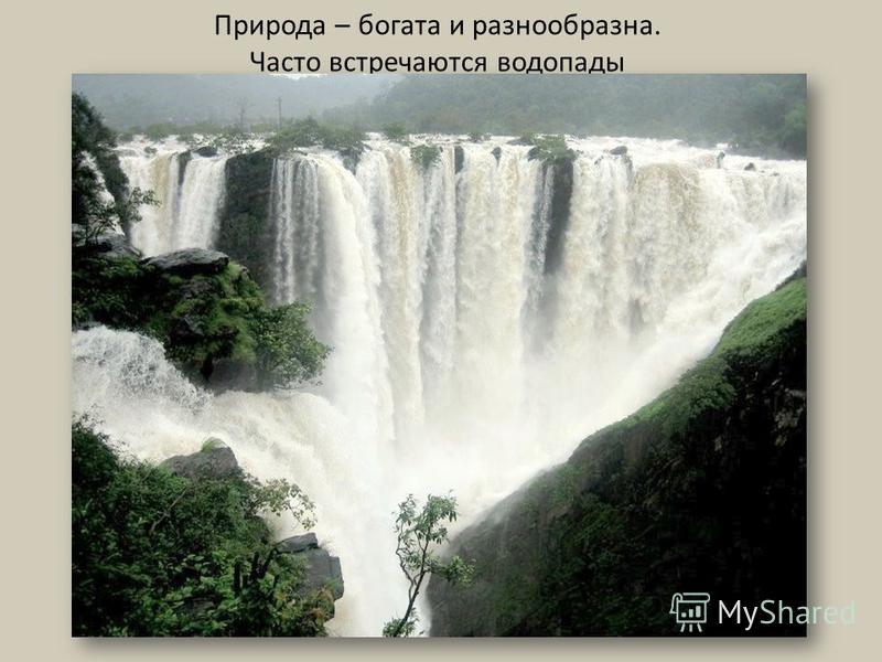 Природа – богата и разнообразна. Часто встречаются водопады