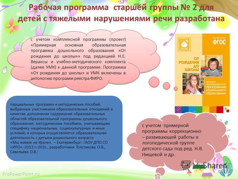 ProPowerPoint.ru Рабочая программа старшей группы 2 для детей с тяжелыми нарушениями речи разработана с учетом комплексной программы (проект) «Примерная основная образовательная программа дошкольного образования «От рождения до школы»» под редакцией