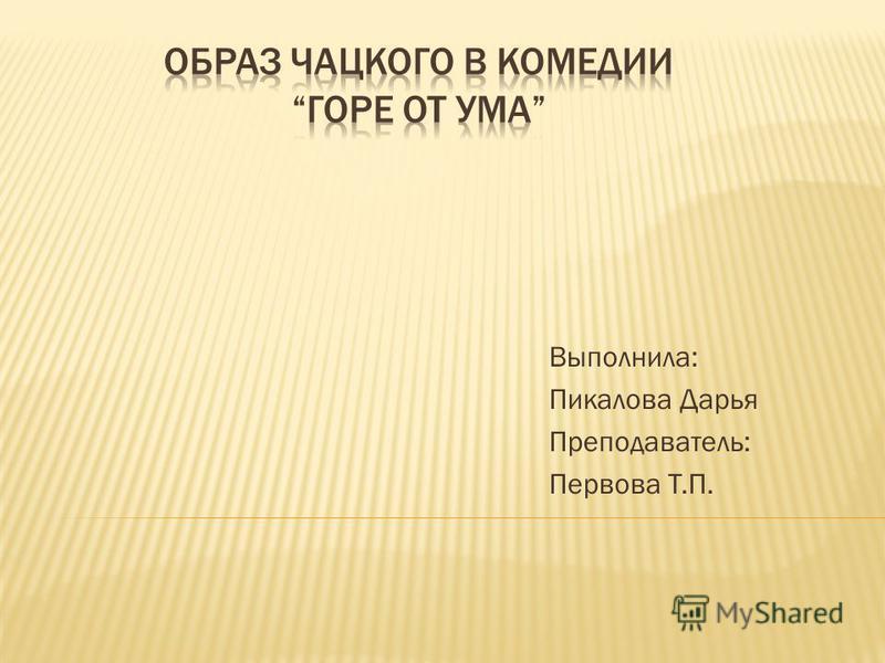 Выполнила: Пикалова Дарья Преподаватель: Первова Т.П.