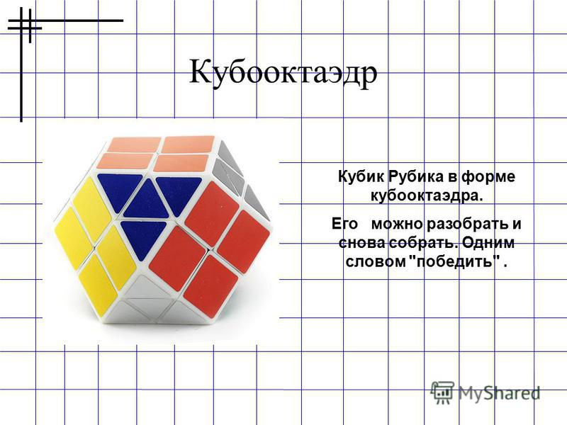 Кубооктаэдр Кубик Рубика в форме кубооктаэдра. Его можно разобрать и снова собрать. Одним словом победить.