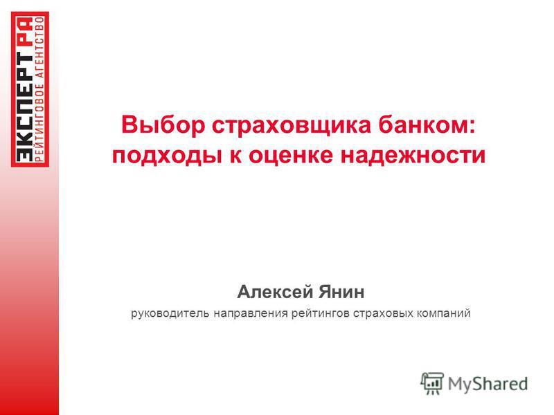 Выбор страховщика банком: подходы к оценке надежности Алексей Янин руководитель направления рейтингов страховых компаний