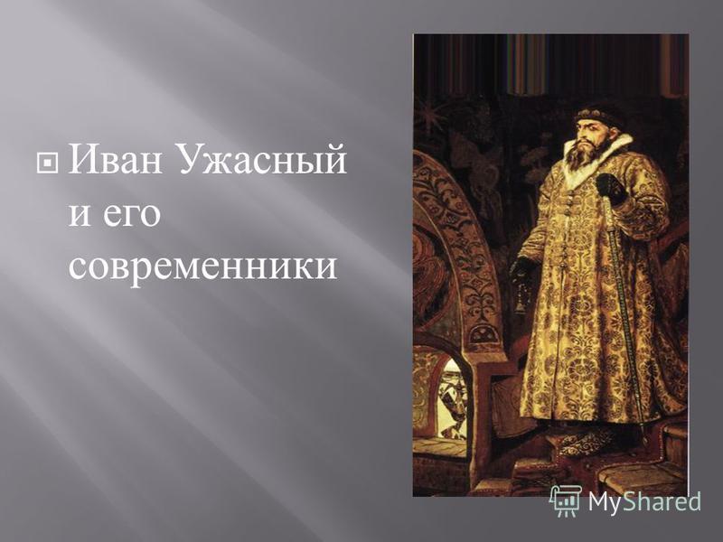 Иван Ужасный и его современники