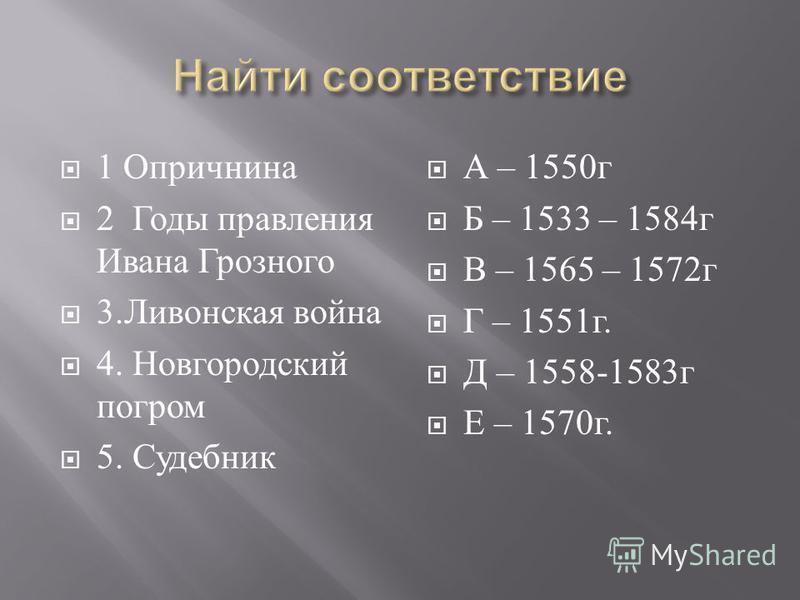 1 Опричнина 2 Годы правления Ивана Грозного 3. Ливонская война 4. Новгородский погром 5. Судебник А – 1550 г Б – 1533 – 1584 г В – 1565 – 1572 г Г – 1551 г. Д – 1558-1583 г Е – 1570 г.