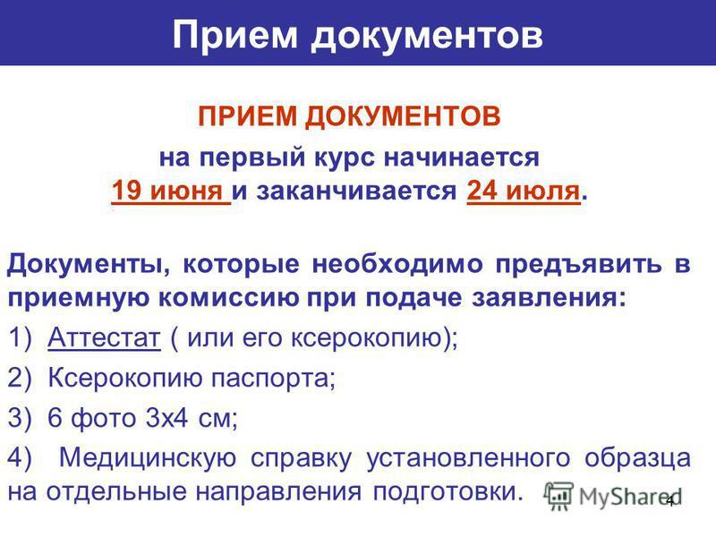 Прием документов ПРИЕМ ДОКУМЕНТОВ на первый курс начинается 19 июня и заканчивается 24 июля. Документы, которые необходимо предъявить в приемную комиссию при подаче заявления: 1) Аттестат ( или его ксерокопию); 2) Ксерокопию паспорта; 3) 6 фото 3 х 4