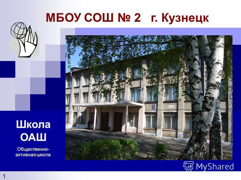 1 МБОУ СОШ 2 г. Кузнецк Школа ОАШ Общественно- активная школа