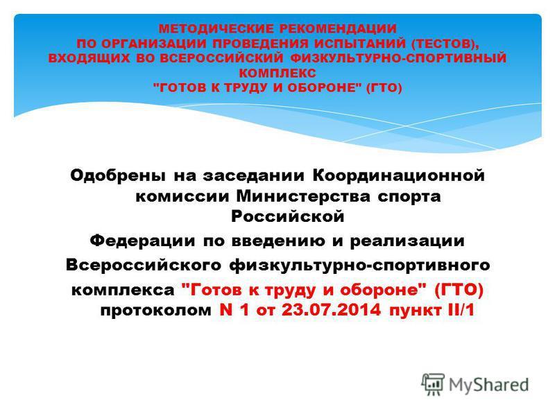 Одобрены на заседании Координационной комиссии Министерства спорта Российской Федерации по введению и реализации Всероссийского физкультурно-спортивного комплекса