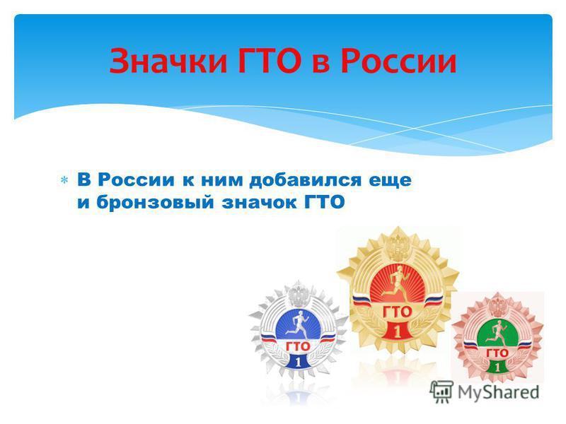 В России к ним добавился еще и бронзовый значок ГТО Значки ГТО в России