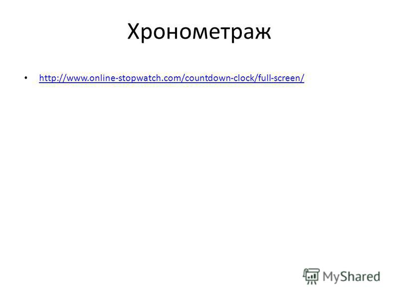 Хронометраж http://www.online-stopwatch.com/countdown-clock/full-screen/