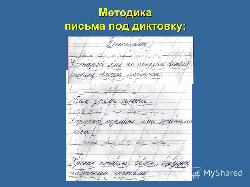 Методика письма под диктовку: