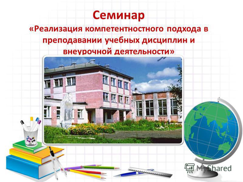 Семинар «Реализация компетентностного подхода в преподавании учебных дисциплин и внеурочной деятельности»