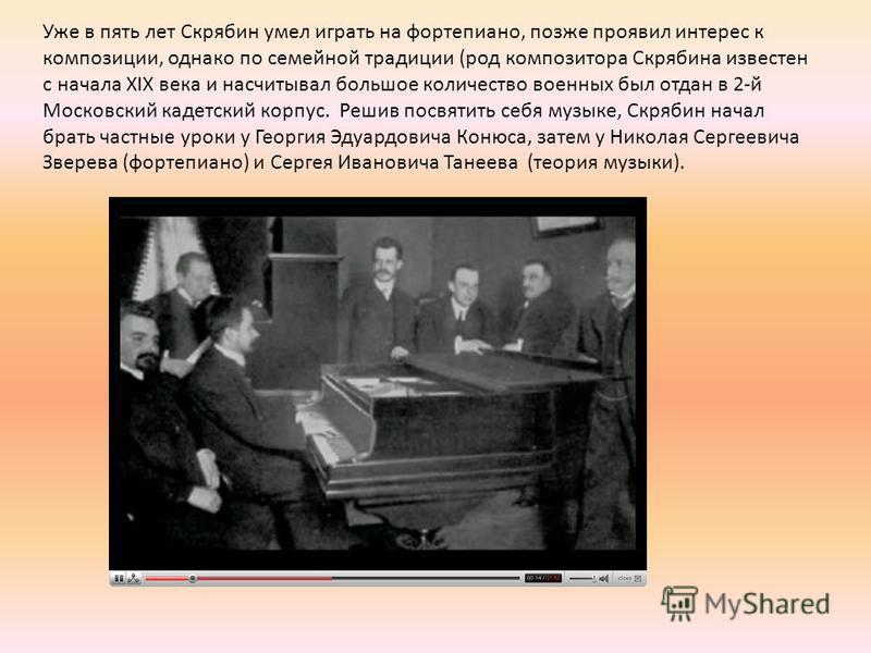 Уже в пять лет Скрябин умел играть на фортепиано, позже проявил интерес к композиции, однако по семейной традиции (род композитора Скрябина известен с начала XIX века и насчитывал большое количество военных был отдан в 2-й Московский кадетский корпус