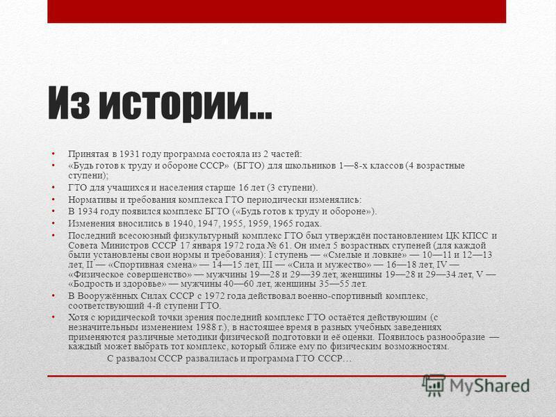 Из истории… Принятая в 1931 году программа состояла из 2 частей: «Будь готов к труду и обороне СССР» (БГТО) для школьников 18-х классов (4 возрастные ступени); ГТО для учащихся и населения старше 16 лет (3 ступени). Нормативы и требования комплекса Г
