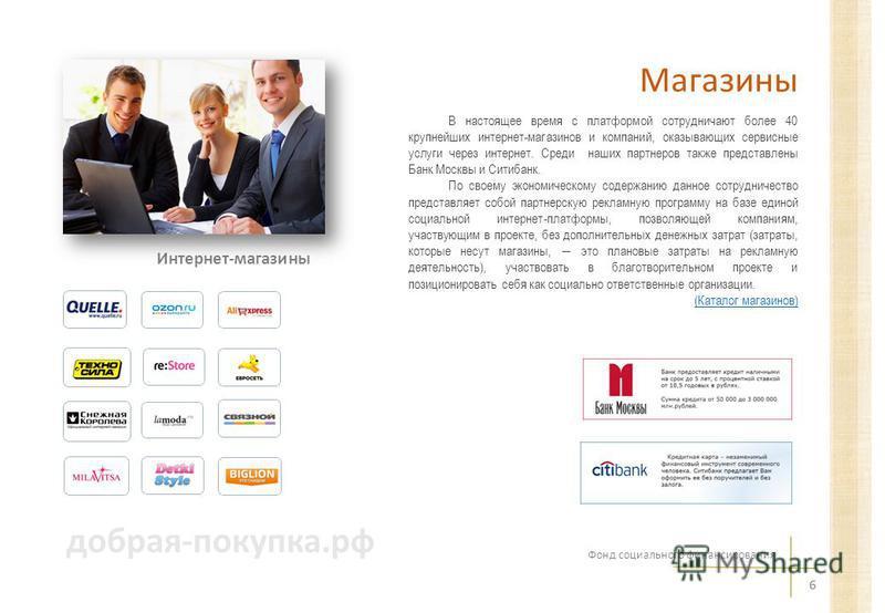 6 Магазины В настоящее время с платформой сотрудничают более 40 крупнейших интернет-магазинов и компаний, оказывающих сервисные услуги через интернет. Среди наших партнеров также представлены Банк Москвы и Ситибанк. По своему экономическому содержани