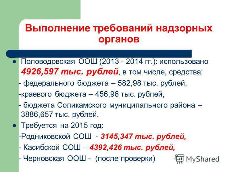 Выполнение требований надзорных органов Половодовская ООШ (2013 - 2014 гг.): использовано 4926,597 тыс. рублей, в том числе, средства: - федерального бюджета – 582,98 тыс. рублей, -краевого бюджета – 456,96 тыс. рублей, - бюджета Соликамского муницип